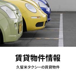 貸駐車場・貸倉庫
