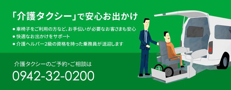 介護タクシー0942-32-0200
