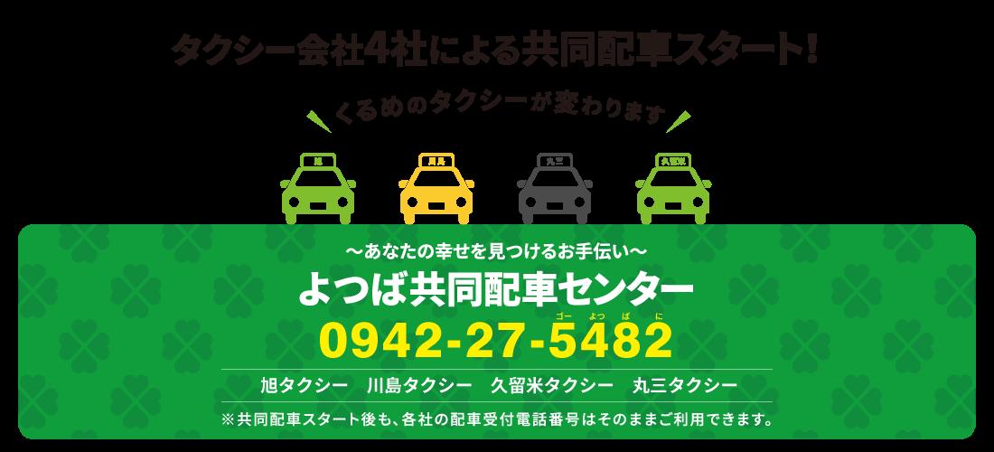 タクシー会社4社による共同配車スタート!