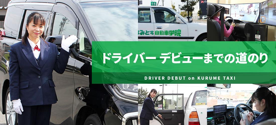 ドライバーデビュー